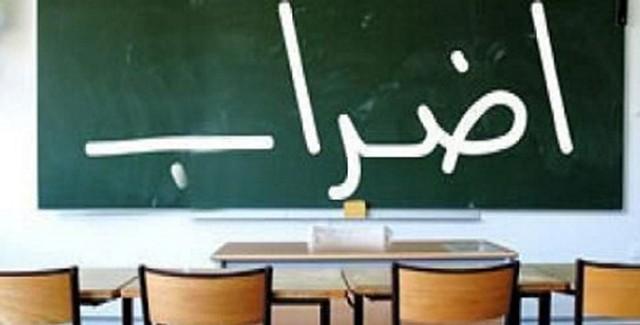 اضراب التعليم