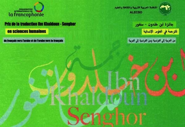 prix ibn khaldoun
