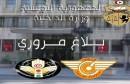 وزارة الداخلية-بلاغ مروري