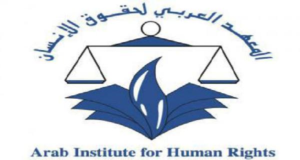 المعهد العربي لحقوق الانسان000
