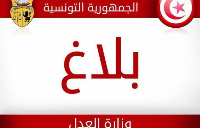 بلاغ وزارة العدل تونس