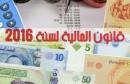 قانون المالية 2016