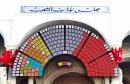 مجلس نواب الشعب111