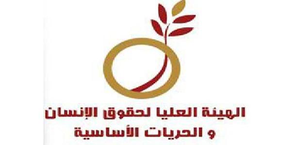 الهيئة العليا لحقوق الانسان
