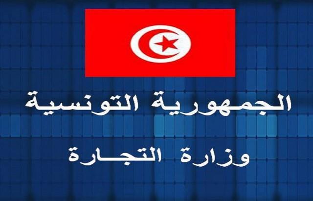 وزارة التجارة-تونس