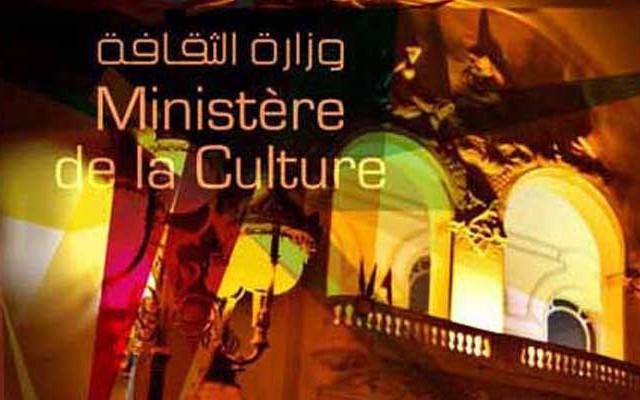 وزارة الثقافة - تونس