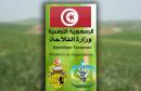 وزارة الفلاحة - تونس