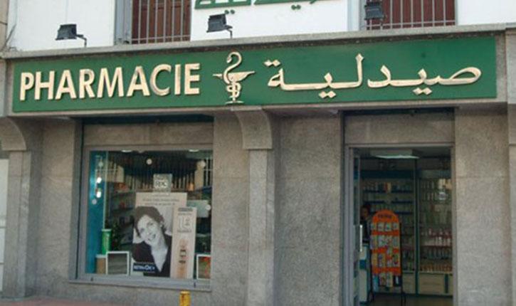 "Résultat de recherche d'images pour ""قطاع الصيدلة في تونس"""