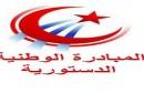 المبادرة الوطنية الدستورية