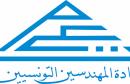 عمادة-المهندسين-التونسيين