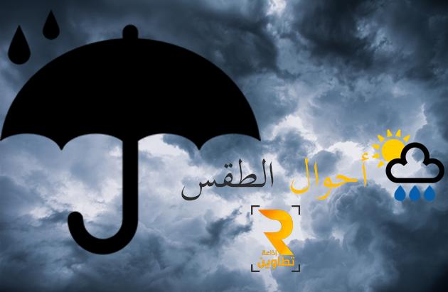 الطقس2