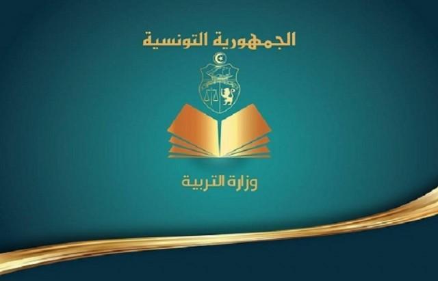 وزارة-التربية-تونس-640x411