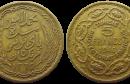 عملة تونسية قديمة