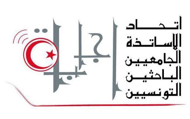 اتحاد الجامعيين التونسيين إجابة