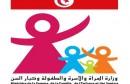 وزارة المراة والاسرة والطفولة وكبار السن000
