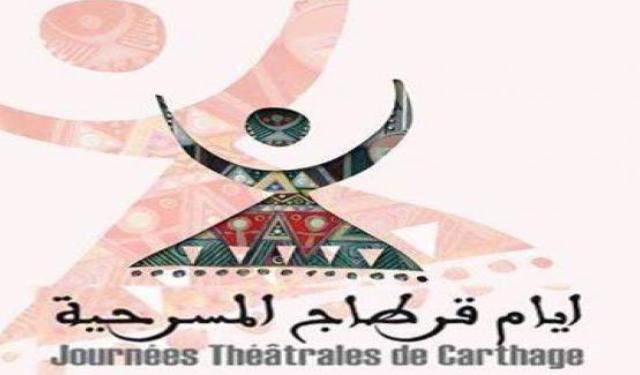 ايام قرطاج المسرحية