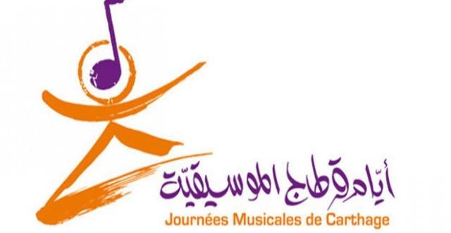 ايام قرطاج الموسيقية