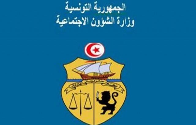 وزارة-الشؤون-الاجتماعية