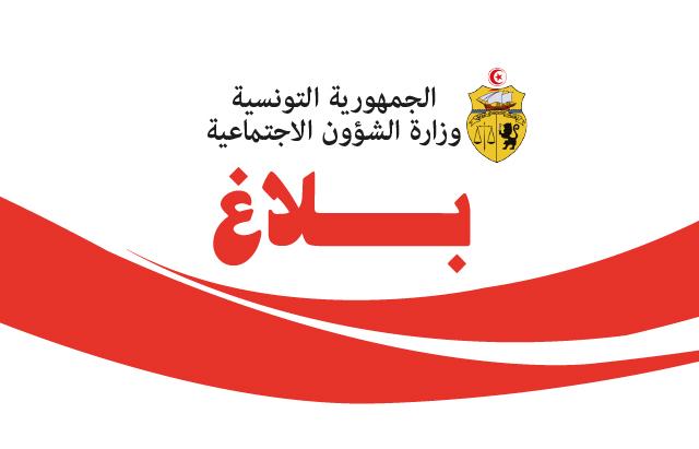وزارة الشؤون الاجتماعية