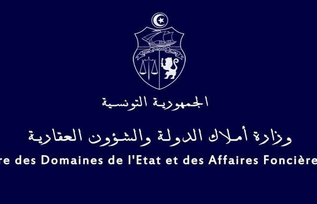 وزارة-املاك-الدولة
