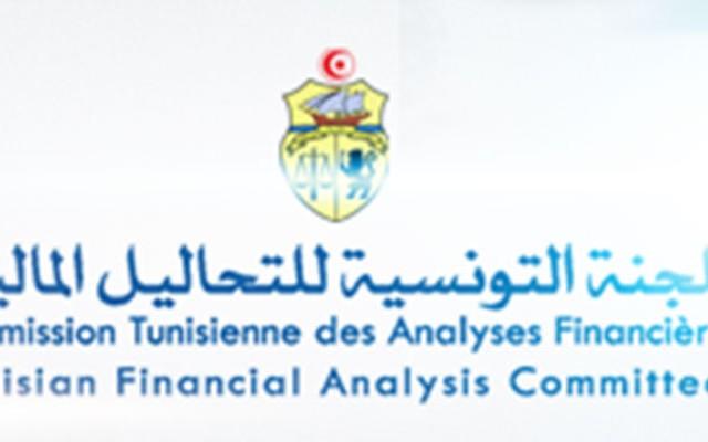 اللجنة التونسية للتحاليل المالية