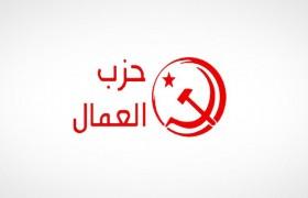 حزب العمال