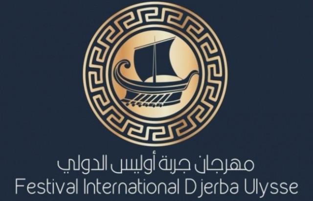مهرجان-جربة-أوليس-الدولي