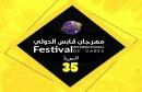 مهرجان قابس الدولي000