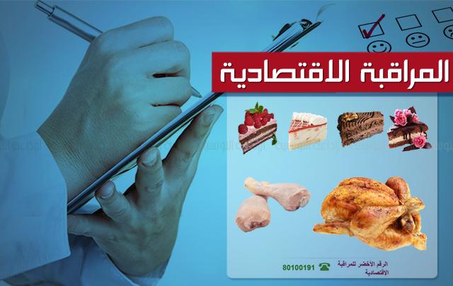الحملة-الوطنية-للمراقبة-الصحيّة-والاقتصادية-للمرطّبات-ولحوم-الدّواجن-640x405