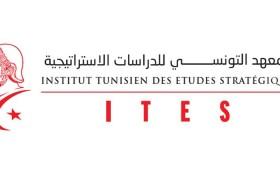 المعهد التونسي للدراسات الاستراتيجية