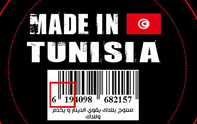 صنع في تونس