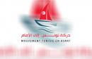 حركة تونس الى الامام