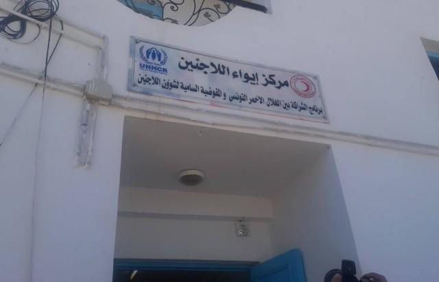 مركز ايواء اللاجئين بمدنين