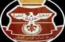 حركة-شباب-تونس-الوطني