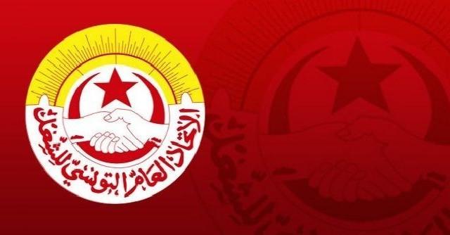الاتحاد العام التونسي للشغل