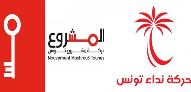 نداء تونس + مشروع تونس