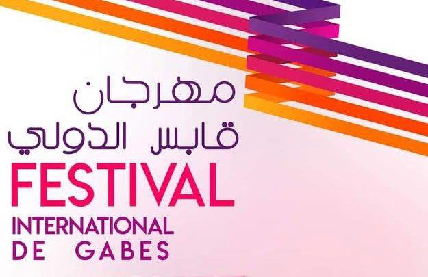 مهرجان قابس الدولي