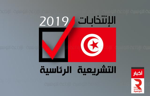 election-tunisie-الإنتخابات-التشريعية-والرئاسية-تونس-2019 (1)