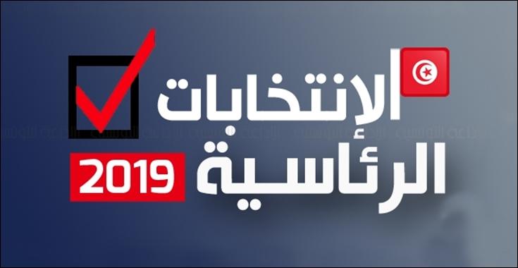 الانتخابات الرئاسية 2019