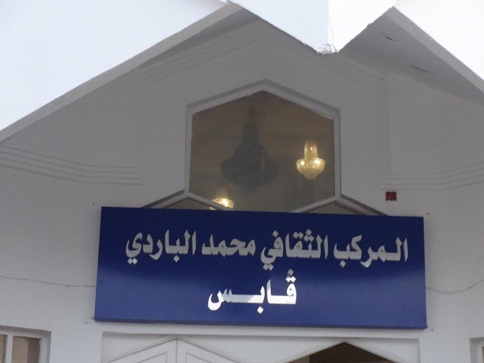 المركب الثقافي محمد الباردي بقابس