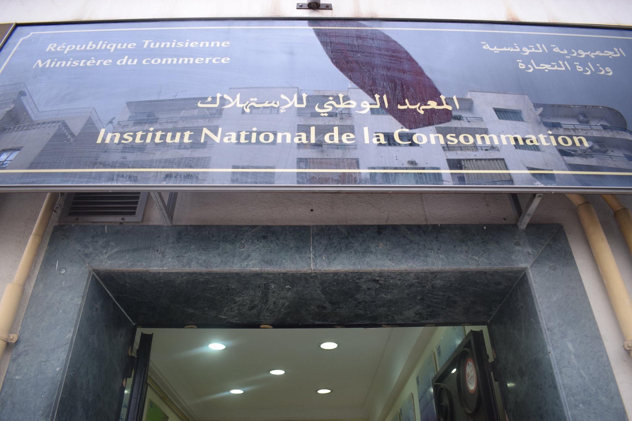 المعهد الوطني للإستهلاك