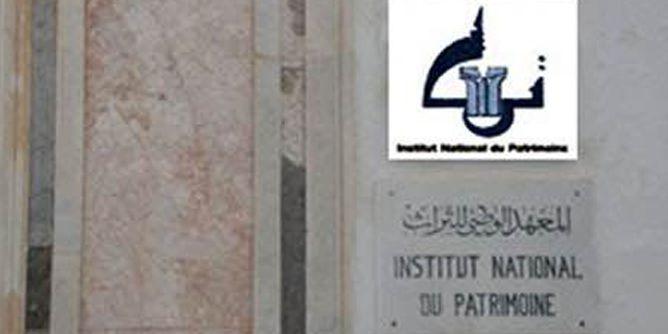 المعهد الوطني للتراث
