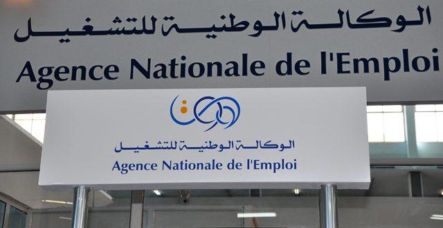 الوكالة الوطنية للتشغيل