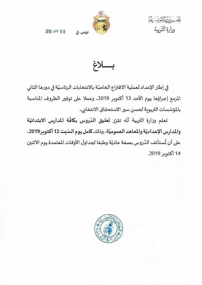 بلاغ وزارة التربية