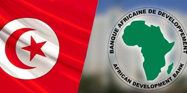 البنك الافريقي للتنمية تونس
