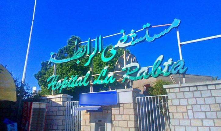 مستشفى-الرابطة-1