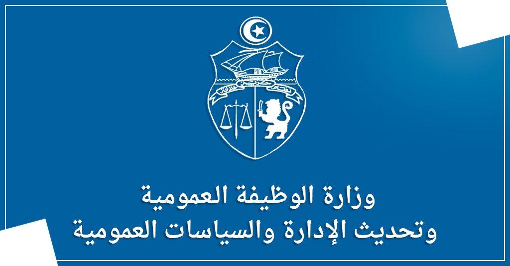 وزارة الوظيفة العمومية