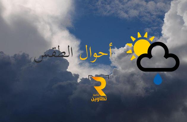 الطقس-4-630x411