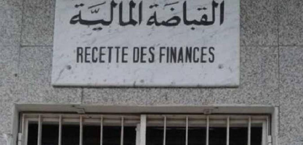القباضة المالية