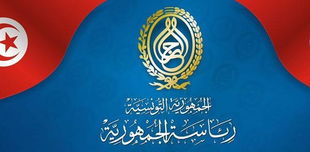 رئاسة-الجمهورية-التونسية
